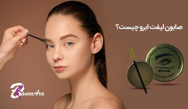 Eyebrow soap application